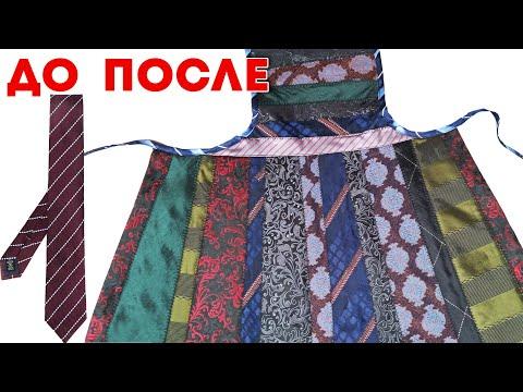 Шьем фартук из мужских галстуков