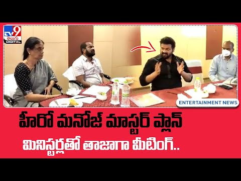Manchu Manoj reveals his master plan after meeting with Telangana Ministers!