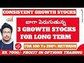 #GrowthStocks2021 | 3 Consistent Growth Stocks | Long Term Investment | #StockMarketTelugu