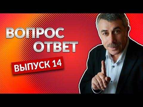 ВОПРОС-ОТВЕТ. Выпуск 14 - Доктор Комаровский