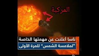 وكالة ناسا الفضائية تعلن ملامسة الشمس لاول مرة في التاريخ     -