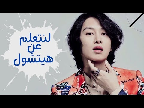 Let's Learn About Heechul Arabic Sub