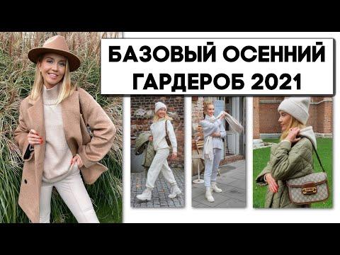 БАЗОВЫЙ ОСЕННИЙ ГАРДЕРОБ 2021. Мастхевы СЕЗОНА. Покупки на осень/зиму 2021 и городские образы
