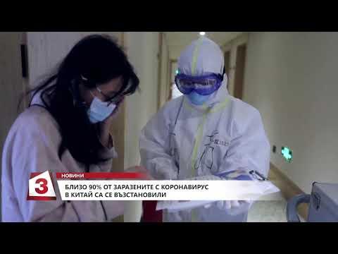 Близо 90 % от заразените с коронавирус в Китай са излекувани