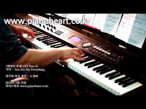 거미(Gummy) - You Are My Everything 피아노 연주, 태양의 후예 OST, pianoheart