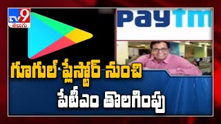 Google removed PayTM from play store on policy violations..