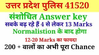 Up police final answer key 2018 ! Up police result 2018 ! Up police cut off!