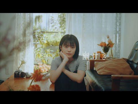 崎山蒼志 「幽けき」 / Soushi Sakiyama -