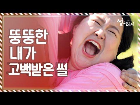 뚱뚱한 내가 고백받은 썰 [썰스데이 EP 6]