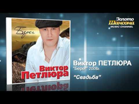 Виктор Петлюра - Свадьба (Audio)