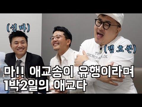 야내꼬송?데프콘 김종민 얼간이의 애교송 이게 1박2일의 애교다!! [얼간김준호]