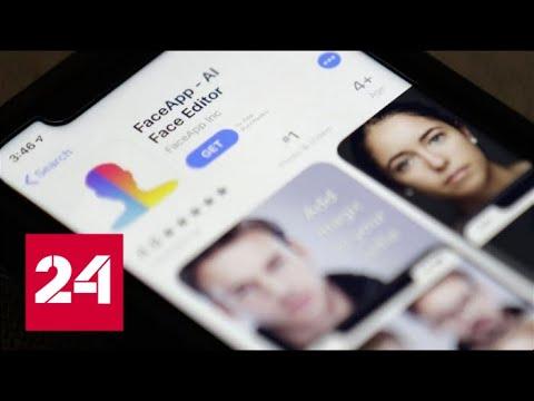 Паника в США: ФБР проверит российское приложение FaceApp. 60 минут от 18.07.19 photo