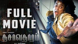 Veerapandiya Kattabomman Full Movie HD | Sivaji Ganesan