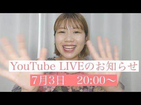 ✨✨✨YouTube Liveのお知らせ✨✨✨