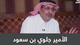 الأمير جلوي بن سعودلـ دوري بلس (2) فكر الثمانينات يجب  ...