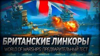 БРИТАНСКИЕ ЛИНКОРЫ ◆ World of Warships ◆ предварительный тест