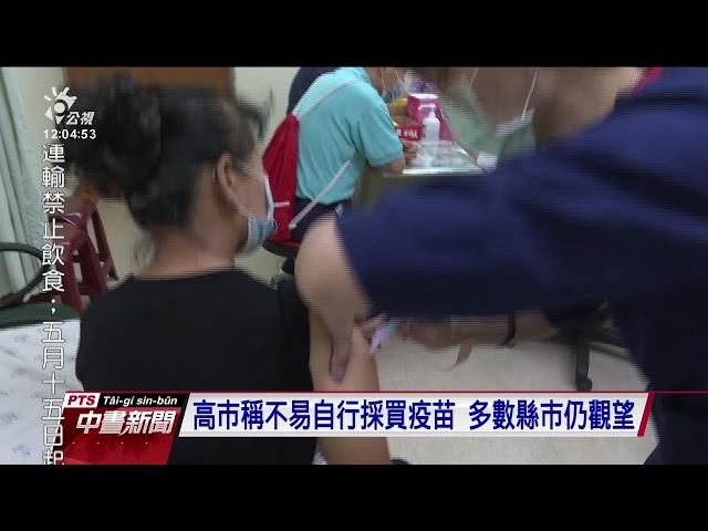 陳時中表示地方可自購疫苗 縣市首長反應不一