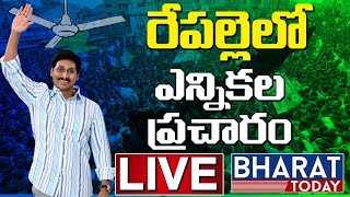 YS Jagan Mohan Reddy Live :  YSRCP Public Meeting At Repalle Guntur Live || Bharat Today