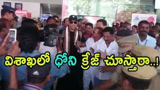 Watch: MS Dhoni craze at Visakhapatnam Airport..