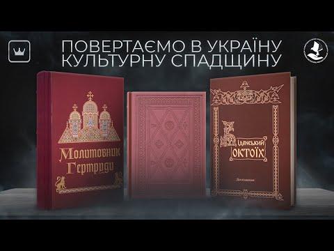 Повертаємо в Україну культурну спадщину | Новини Віоліті photo