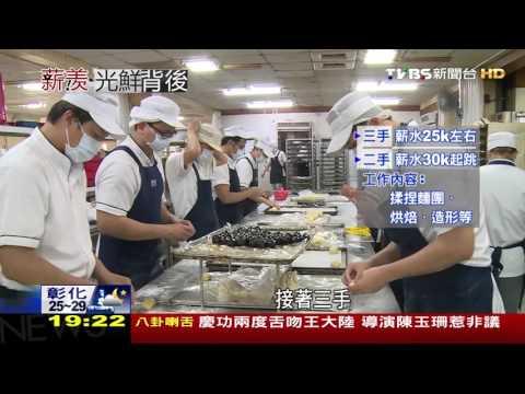 【TVBS】烘焙師傅日磨10小時 熬3年出師