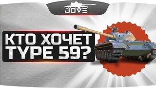 Кто хочет Type 59?