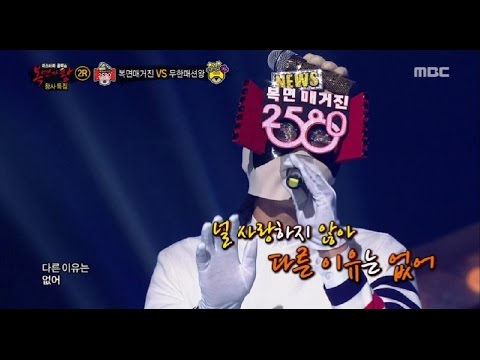 [King of masked singer] 복면가왕 - 'Mask Magazine 2580' 2round - I Don't Love You 20161204