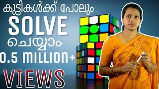 How To Solve  A Rubik's Cube  Malayalam | Rubik's Cube Malayalam