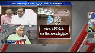 Kodandaram reacts on Municipal elections in Telangana..