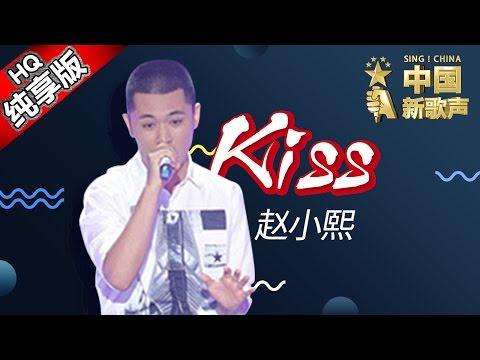 【单曲纯享版】赵小熙《Kiss》 《中国新歌声》第3期 SING!CHINA EP.3 20160729 [浙江卫视官方超清1080P] 庾澄庆战队