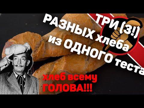 Как получить ТРИ РАЗНЫХ хлеба с АБСОЛЮТНО одинаковым составом  продуктов — БАГЕТ, КОЛОСОК, ФОРМОВОЙ