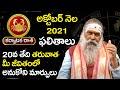 Karkataka Rasi September 2021 | Karkataka Rasi | Dr Jandhyala Sastry| Pooja TV Telugu