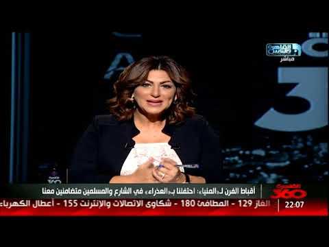 القاهرة 360 | منع أقباط الفرن من الصلاة بالكنيسة .. ملف البطالة بمصر