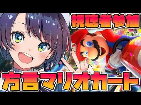 【視聴者参加】方言マリオカート1時間以内に1位目指すしゅばああああああああああああああああああああ!!!!!:Mario Cart【】