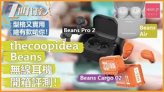 thecoopidea Beans無線耳機開箱評測! Beans Air Beans Pro 2 Beans Cargo 02 型格又實用 總有款啱你!