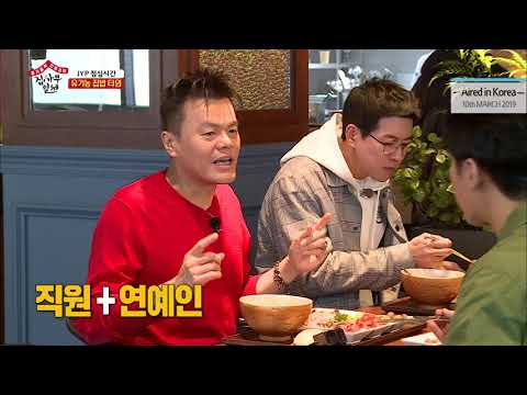 [LEGEND EP. 60-2]JYP, Is there a company that spends 2 billion dollars on meals?(ENG sub)