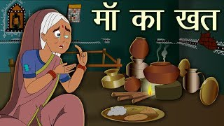 माँ का खत- Maa Ka Khat | Story On Mother | Moral Stories For Kids In Hindi | Emotional Story Kahani