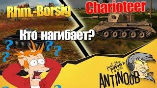 Charioteer vs Rhm.-Borsig  World of Tanks (wot)