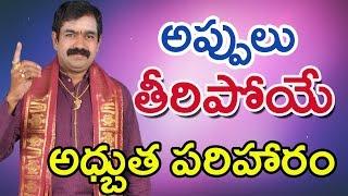 అప్పులు తీరిపోయే అద్భుత పరిహారమ్ Chirravuri Foundation Telugu Devotional  money problems solution