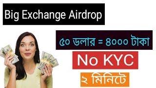 Big exchange Airdrop | ৫০ ডলার = ৪০০০ টাকা পাবেন সবাই || Earn 50$ Airdrop