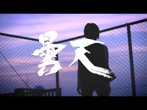 【女性が歌う】曇天/DOES(TVアニメ銀魂オープニング)歌詞付・フル