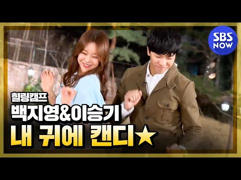 SBS [힐링캠프] - 이승기, 백지영과 함께 '내 귀에 캔디' 누나들 설레게 해