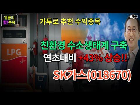 💎위클리핫!종목(국내)-E1[018670] 수소생태계로의 확장, SK가스