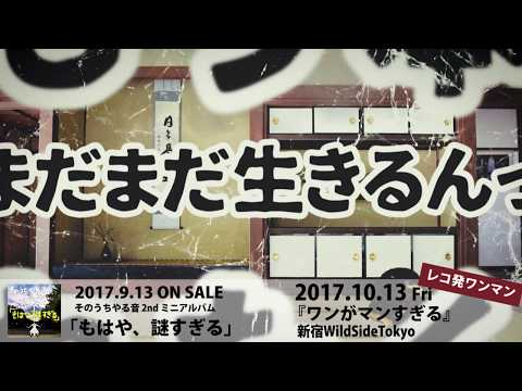 そのうちやる音 2017年9月13日発売2ndミニアルバム「もはや、謎すぎる」全曲トレーラー