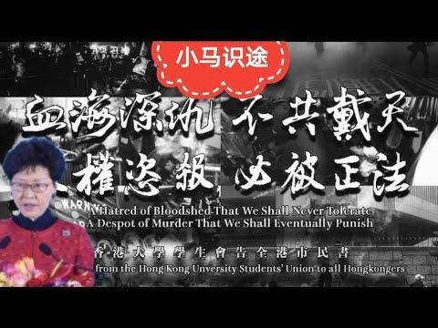 林鄭月娥暂缓逃犯条例修订,香港大学学生会告全港市民书 反送中条例 (小马识途548期)