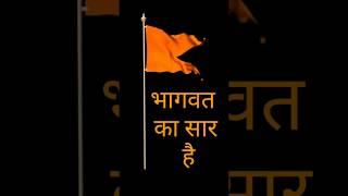Aarambh hai prachand bhagawa | भगवा | आरंभ है प्रचंड | Gulaal | whatsapp fullscreen status | Lyrics