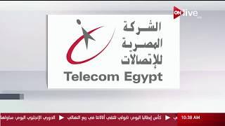 المصرية للاتصالات: مشكلة تؤثر على الإنترنت الأرضي وحلها خلال أيام ...