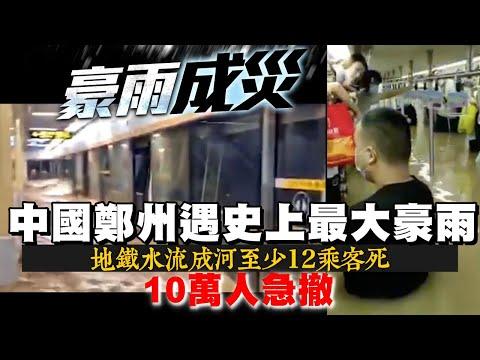 中國鄭州遇千年一見豪雨 地鐵成湍流20萬人急撤 習近平警告:大災後有大疫   台灣新聞 Taiwan 蘋果新聞網