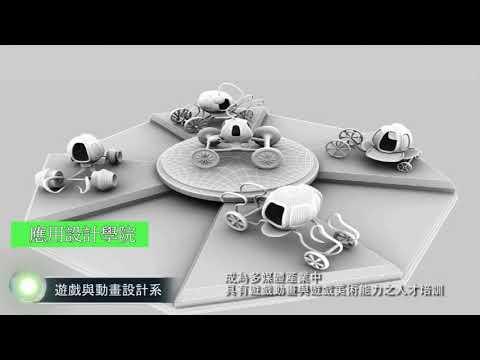 東方設計大學 學校影片