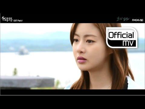[MV] JuB(주비) (SunnyHill) _ Without you(보이지 말아줘) (Mendorong Totot(맨도롱 또똣) OST Part. 4)